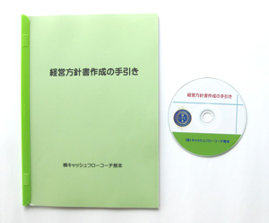 経営方針書作成の手引き CD 1巻