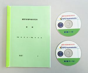 経営方針書作成の手引き CD集 全2巻