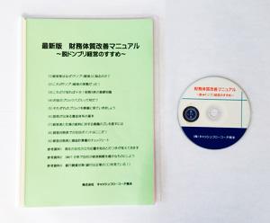 最新版 財務体質改善マニュアル~脱ドンブリ経営のすすめ~