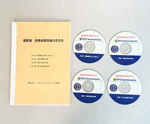 財務体質強化対策 CD集 全4巻
