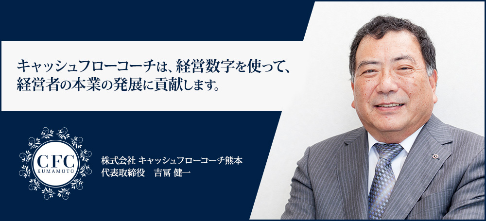 株式会社キャッシュフローコーチ熊本