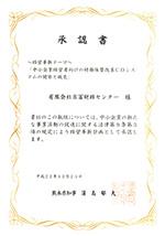 熊本県から経営革新として承認